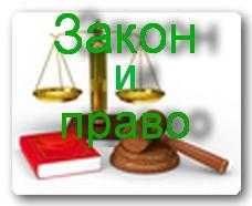 Закон о страховании