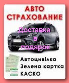 Автогражданка, ОСАГО купить в Днепропетровске дёшево