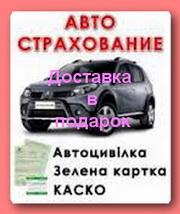 Автогражданка, ОСАГО купить в Днепропетровске дёшево ( 0639391457 )
