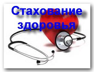 страхование